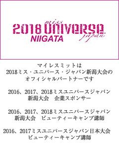 2018ミス・ユニバース・ジャパン新潟大会