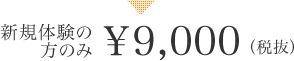 新規体験の方のみ¥9,000(税抜)