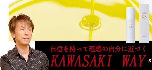 自信を持って理想の自分に近づくKAWASAKI WAY