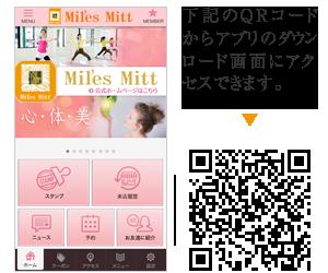 マイレスミット公式アプリ